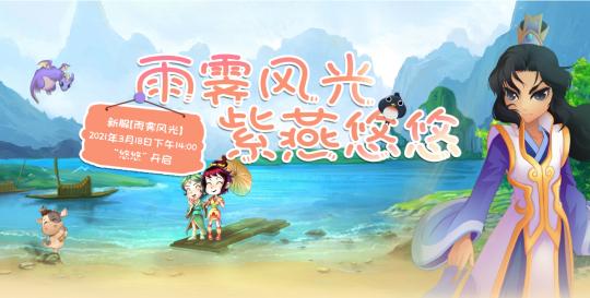 """周年庆狂欢《开心OL》全新服务器""""雨霁风光""""今日开启"""