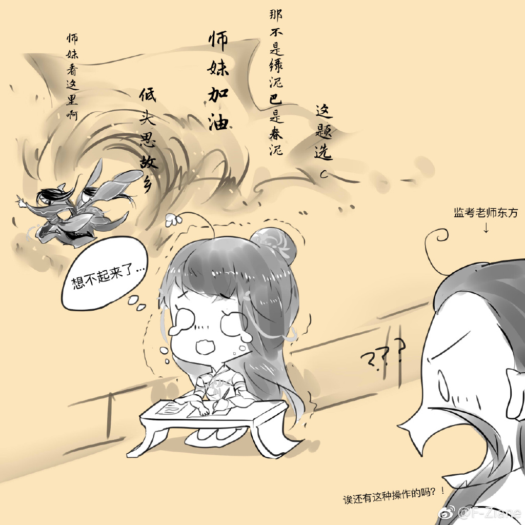 剑网三漫画