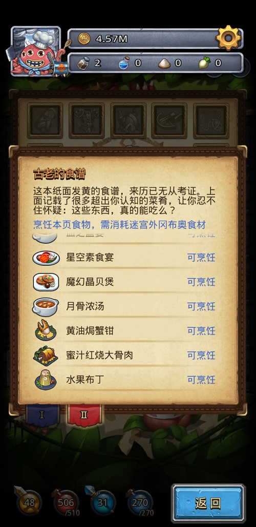 图4:厨师冈布奥新增的3道联动料理.jpg