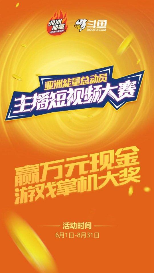 斗鱼联手经典品牌上线短视频大赛 打造全新活力IP