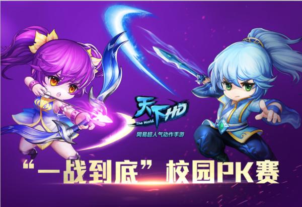 """App Store最佳更新游戏!《天下HD》全新资料片邀你""""问剑江湖"""""""