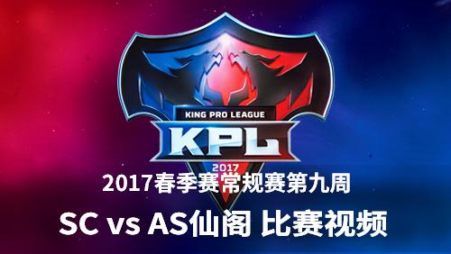 王者荣耀KPL春季赛常规赛第九周 SC vs AS仙阁比赛视频