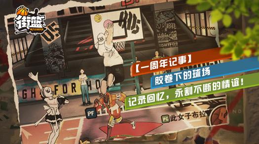 街头篮球快乐涂色活动图片