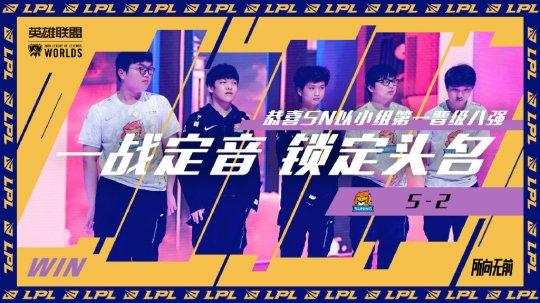 《【天游公司】S10每日综述:SN苦战得胜 小组第一晋级八强,TL、MCX遗憾止步》