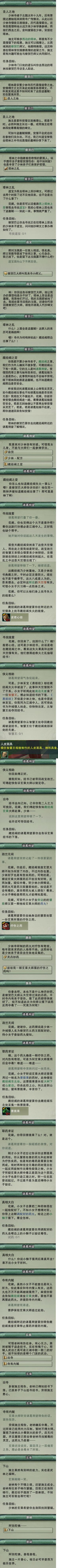 非少林弟子任务02 - 察巴贺与易筋经丢失.jpg