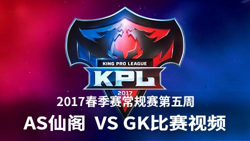 王者荣耀2017KPL春季赛常规赛第五周 AS仙阁 vs GK比赛视频