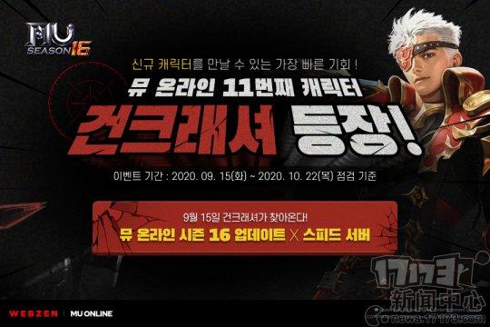 《【天游注册首页】韩服《奇迹》推出第11款游戏角色 魔力枪为主武器》