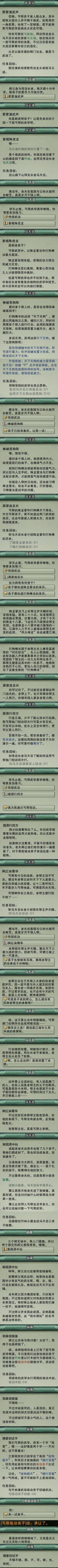 主线任务02 - 传授武功.jpg