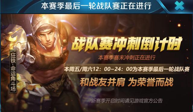 王者荣耀4月14号体验服更新了哪些内容?破晓要买吗?