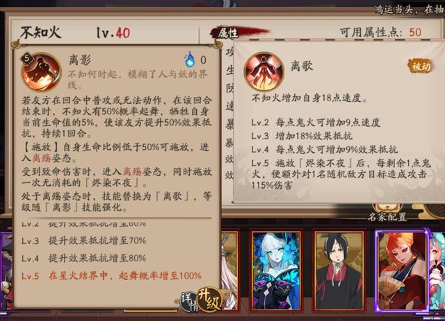 阴阳师SSR不知火技能解读:自带六个技能 酒吞和鬼切最佳队友