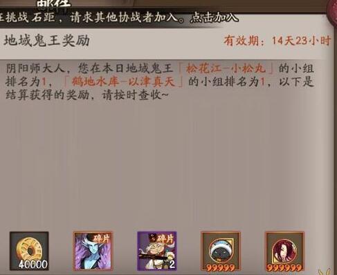 阴阳师地域鬼王声望2000挑战奖励翻倍