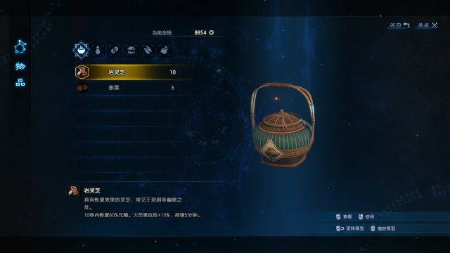 古剑奇谭三 v1.0.0.1117 2018_11_14 19_13_23.png