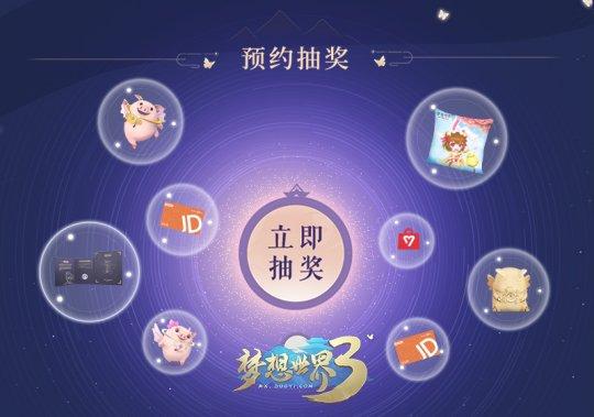 【图三  梦想世界3,预约抽奖送不停】.jpg