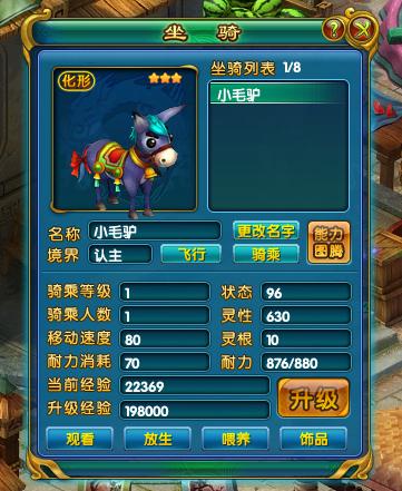 《【天游网上平台】我有一只小毛驴《醉八仙》坐骑系统》