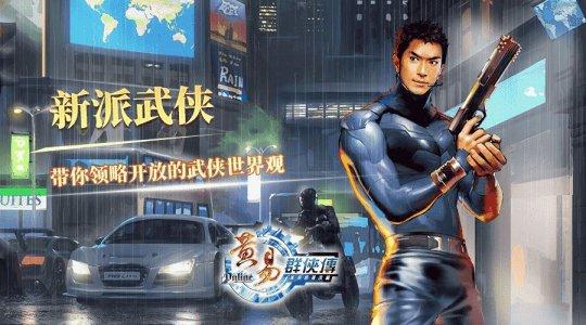 足不出户领略老香港风情 《黄易群侠传》与九龙寨城