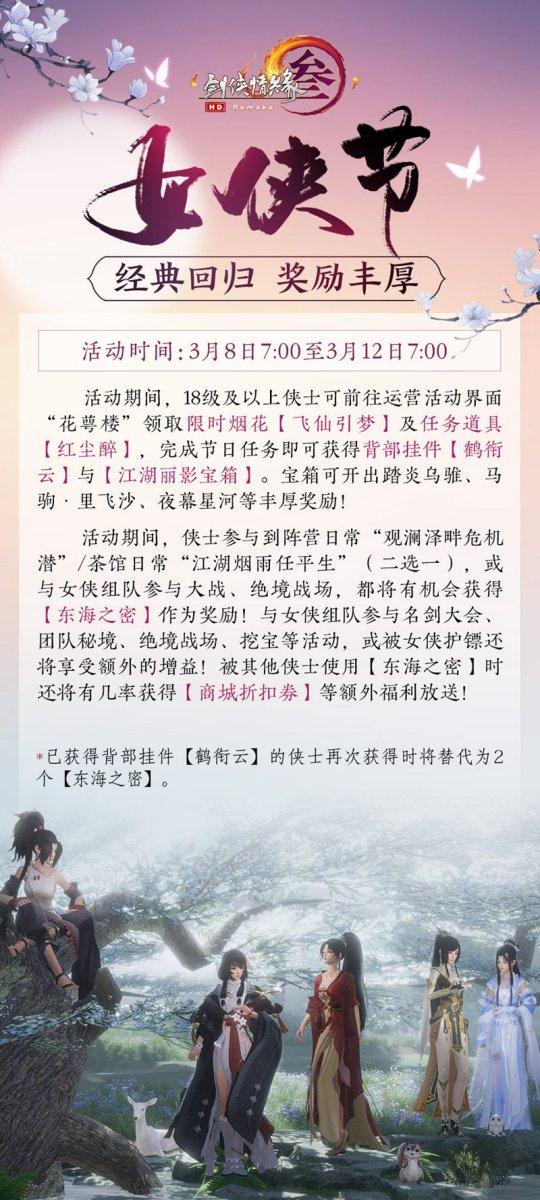 """女侠自有万千风采 《剑网3》""""女侠节""""春日齐贺"""
