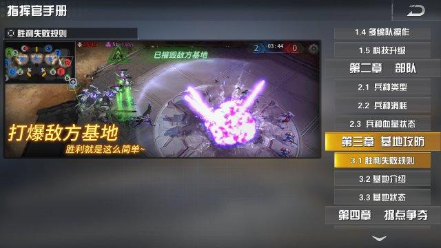 《未来风暴》评测8.0分 在手机上回归RTS游戏的本源