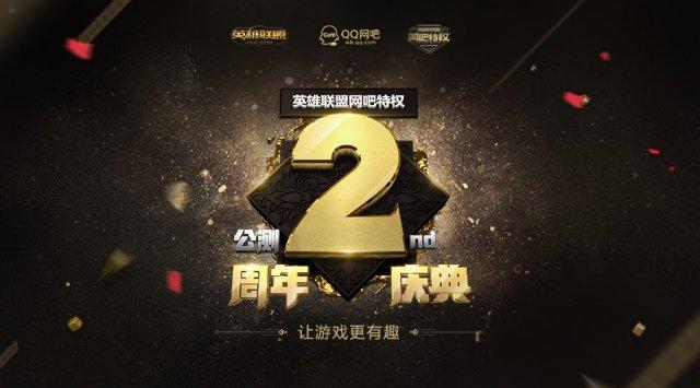 《英雄联盟》网吧特权公测2周年庆典