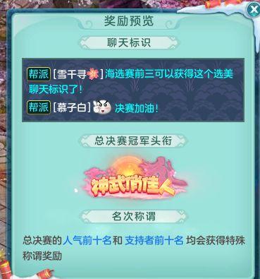 【图02:《神武4》全服选美大会冠军奖励——神武俏佳人】.jpg