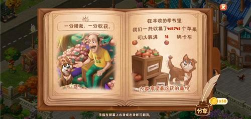 图6:《梦幻花园》周年回顾-收集苹果-500.jpg