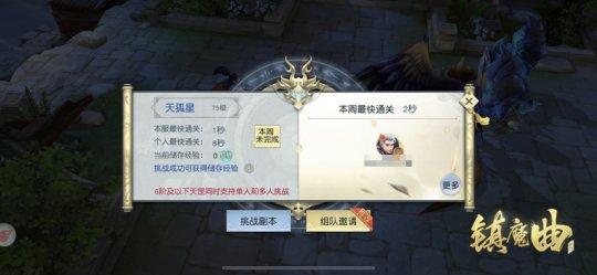 【图1】天罡地煞等众重优化齐至,中州之旅更舒坦.jpg