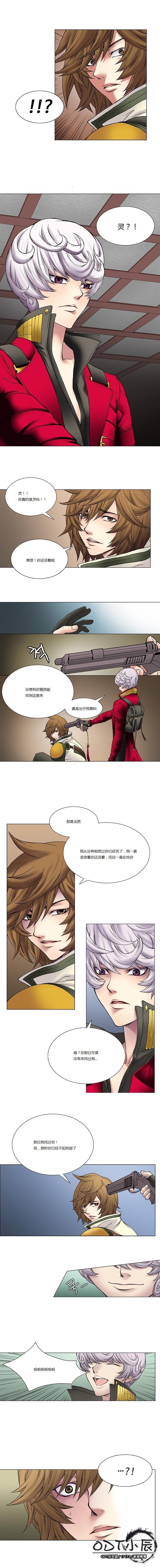 官方漫画《骛天鬼》第2话(5).jpg