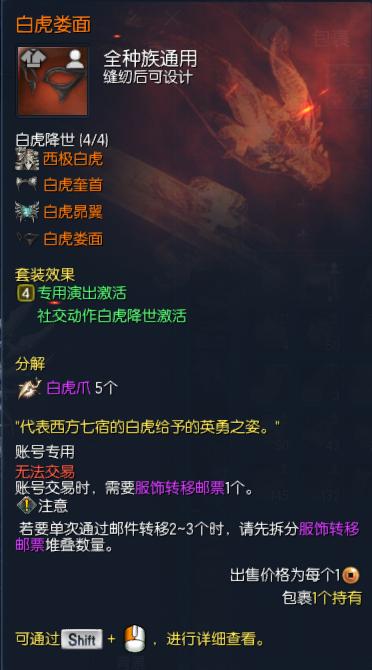 白虎娄面.png