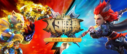 剑如风雷《梦幻西游》手游X9联赛选手报名即将截止