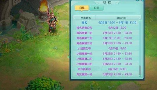 【图02:《神武4》电脑版第二届顶峰精英赛赛程安排】.jpg