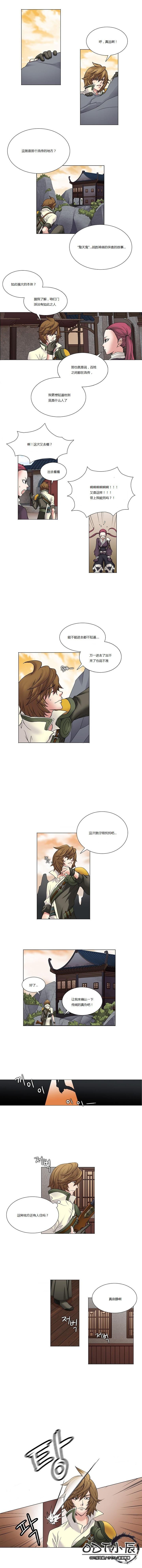 官方漫画《骛天鬼》第2话(2).jpg