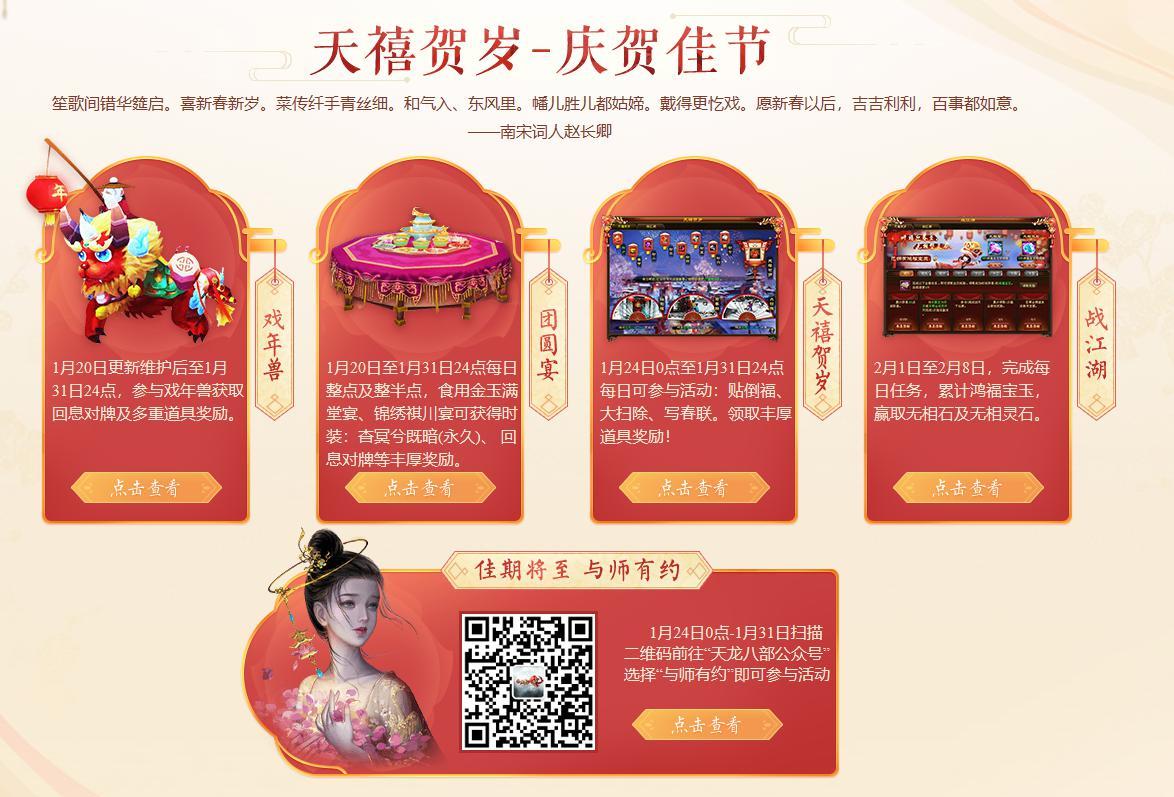 图4:春节运动第二弹首曝