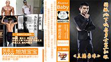 旭旭宝宝0814日录播:强化必上大法重出江湖