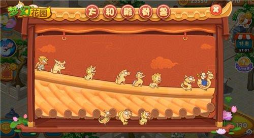 图4:《梦幻花园》宫廷文化幼游玩.jpg