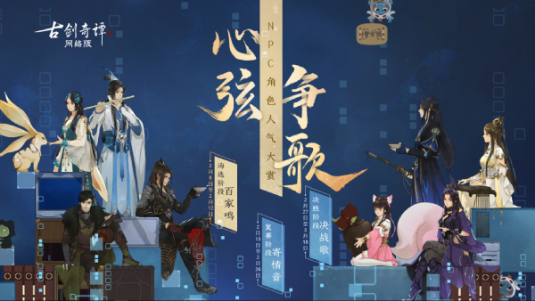 """图001 NPC角色人气大赏 """"心弦争歌"""".jpg"""