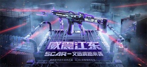 文远+威侯相约S2赏金令 《穿越火线》兼资文武威震江东
