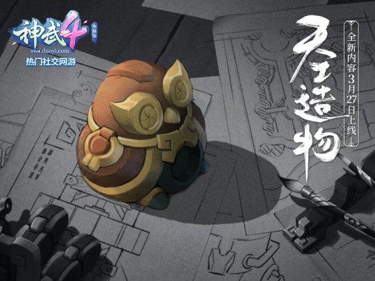 """【图02:《神武4》电脑版新颖内容""""天工造物""""——呆枭设计图】.png"""