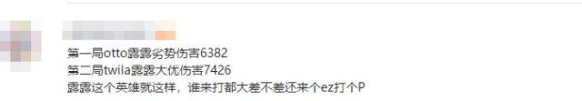 英雄联盟-LOL:网友质疑V5不想赢只要热度,教练爆粗口回应:蠢不蠢!(6)