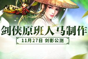 11月25日-11月29日逍遥江湖