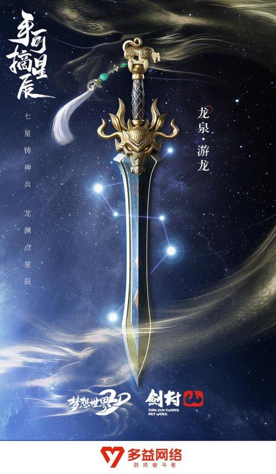 """图11:""""龙泉""""系列武器装扮.jpg"""