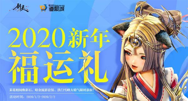 图3:2020新年福运礼.jpg