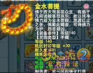 梦境西游服战玩家浅谈PK:千万别只寻求堆法伤