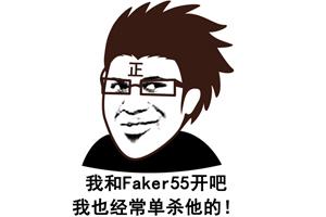 Faker自谦第四中单