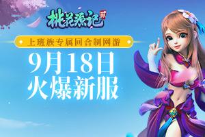 9月16日-9月20日王桃园2