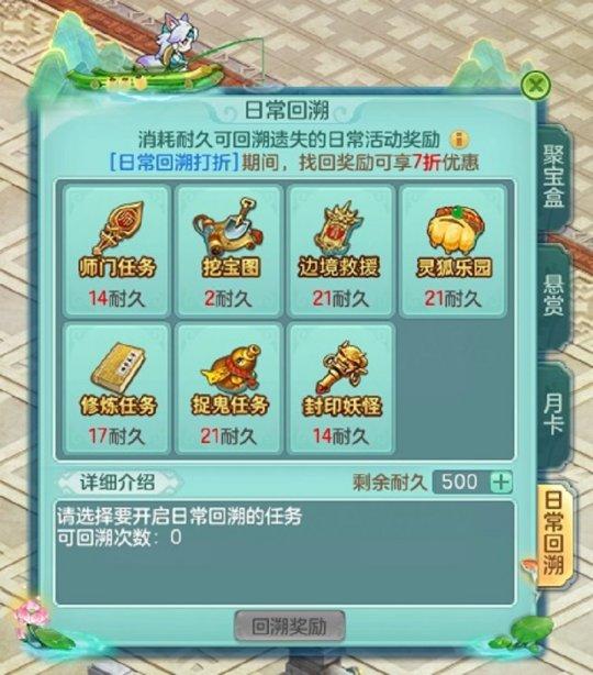 《神武4》电脑版劳动节活动正式开启 日常奖励回溯