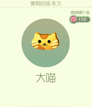 大喵是一个非常可爱的猫咪头像孢子,非常可爱哦,很适合女孩子使用.