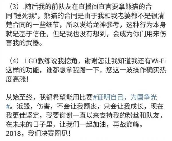 韦神凌晨直播谈周莉莉离队:他女朋友脑子有问题