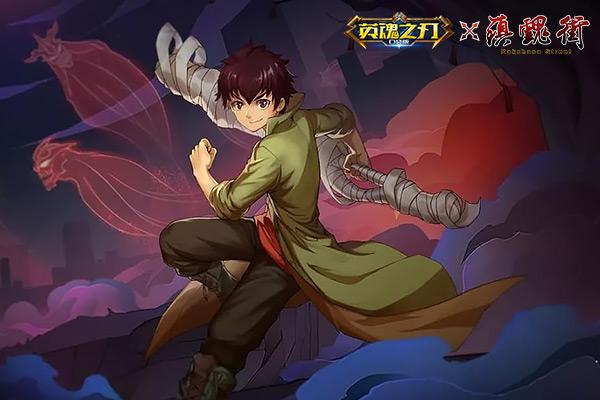 """《英魂之刃》X《镇魂街》联动 """"少年曹焱兵""""降临英魂大陆"""