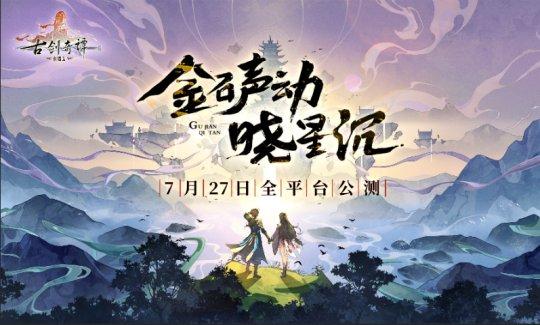 图03 古剑奇谭木语人官网预约突破90万.png