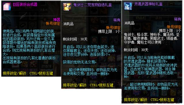 DNF:魔盒新增大量绝版可交易道具,9.24版本商城更新全面解读