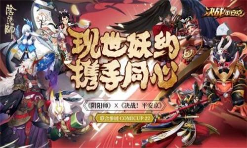 阴阳师×决战!平安京 联合参展CP22!
